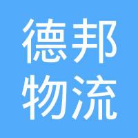 惠州市德邦物流有限公司logo