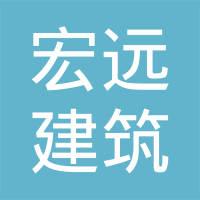 赤峰宏远建筑有限公司logo