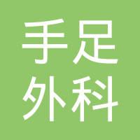 温州华东手足外科医院logo