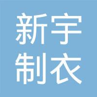 淮安市新宇制衣有限公司logo