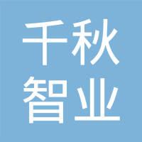 北京千秋智业图书发行有限公司logo