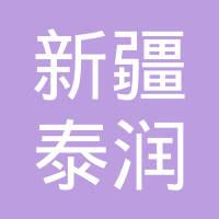 泰润房地产开发logo