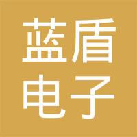 銅陵藍盾電子設備廠logo