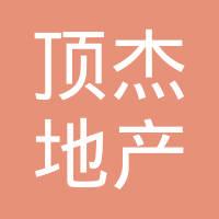 陕西顶杰地产发展有限公司logo