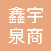聊城市鑫宇泉商贸有限公司logo