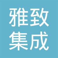 新疆雅致集成房屋有限公司logo
