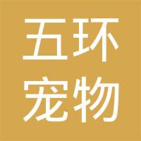 深圳市五环宠物医院logo