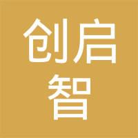 创启智企业管理咨询有限公司logo