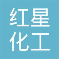 陜西紅星化工有限責任公司logo