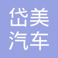 上海岱美汽车零部件有限公司logo
