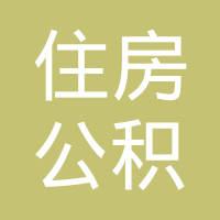 临汾市住房公积金管理中心logo