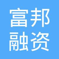 广东富邦融资租赁有限公司logo