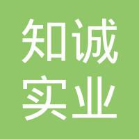 深圳市知诚实业有限公司logo