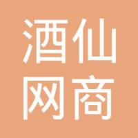 广州酒仙网商贸有限公司logo