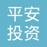 广州平安投资管理有限公司logo