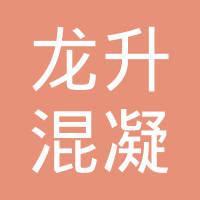 南阳龙升混凝土有限公司logo