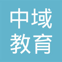 青岛中域教育集团logo