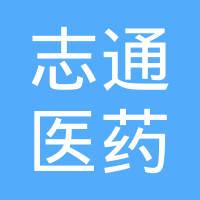 江西志通医药有限公司logo