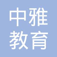 淮南中雅教育咨询有限公司logo