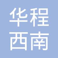 上海华程西南旅行社logo