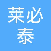 上海萊必泰數控機床股份有限公司logo