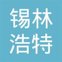 内蒙古锡林浩特六中logo
