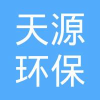 武汉天源环保集团有限公司logo
