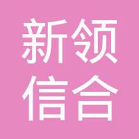 包头市新领信合置业有限公司logo