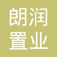 滨州市朗润置业有限公司logo