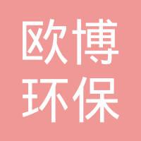 无锡欧博环保科技有限公司logo