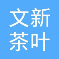 信阳市文新茶叶有限责任公司郑州文新分公司logo