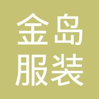 南京金岛服装有限公司logo