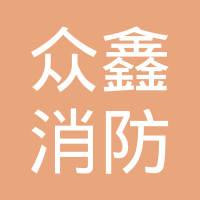陕西众鑫消防科技发展有限公司logo