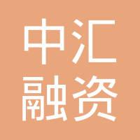上海中汇融资担保有限公司logo