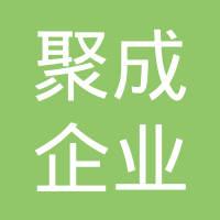 镇江聚成管理有限公司logo