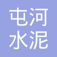 新疆屯河水泥有限责任公司logo