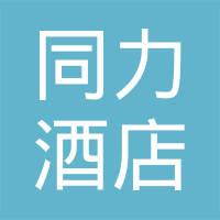 烟台同力酒店设备用品有限公司logo