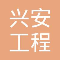 山东兴安工程咨询有限公司logo