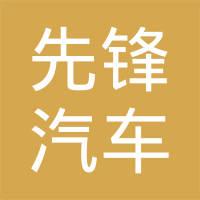 四川先鋒汽車有限責任公司logo