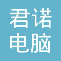 淮北市君诺电脑有限责任公司logo