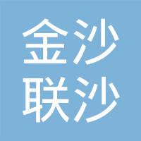 南海金沙合昌汽车维修中心logo