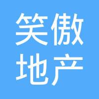 郴州笑傲房地产经纪有限责任公司logo