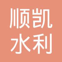 甘肃酒泉顺凯水利水电有限公司logo