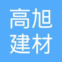 南京高旭建材有限公司logo