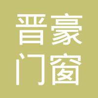 晋豪门窗加工厂logo