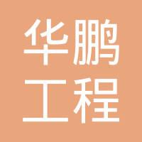 安徽华鹏工程造价logo