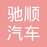 重庆驰顺汽车运输有限公司logo