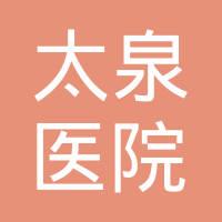 中国峨眉太泉医院logo