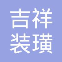 汕头市吉祥装璜工艺厂有限公司logo