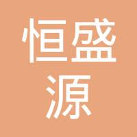 陕西恒盛园房地产开发有限公司logo